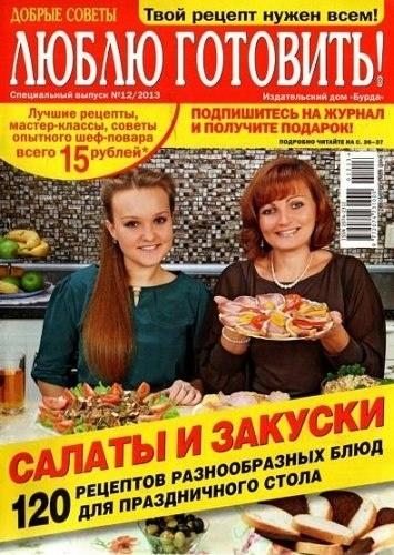 Книга Журнал:  Люблю готовить! №12/C [Россия] (декабрь 2013)