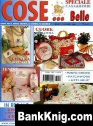 Журнал Cose Belle №13 2007 jpeg 15,8Мб