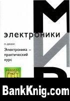 Книга Электроника - практический курс. Издание второе djvu 4,36Мб