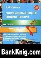 Книга Современный тюнер своими руками. УКВ стерео + микроконтроллер djvu в архиве 4,46Мб