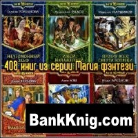"408 книг из серии ""Магия фэнтези"" fb2, rtf 508,3Мб"