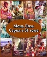 Мона Лиза. Серия в 81 томе (2006 – 2010) FB2 fb2 78,4Мб