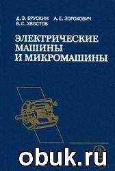 Брускин Д.Э. и др. - Электрические машины и микромашины