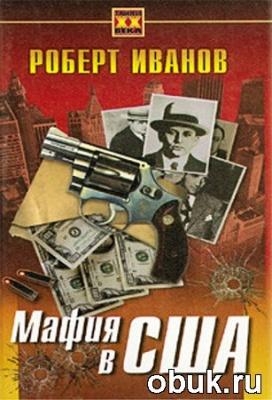 Книга Роберт Иванов. Мафия в США