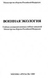 Книга Военная экология