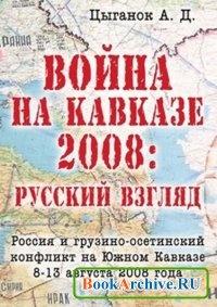 Книга Война на Кавказе 2008: русский взгляд. Грузино-осетинская война 8–13 августа 2008 года (Изд. 2-е).
