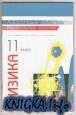 Книга Физика. 11 класс. Лабораторные работы. Контрольные задания