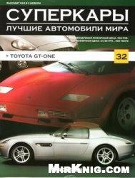 Суперкары. Лучшие автомобили мира №32 - Toyota GT-One