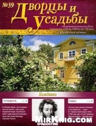 Журнал Дворцы и усадьбы №39 2011