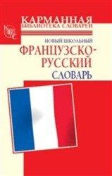 Книга Новый школьный французско-русский словарь