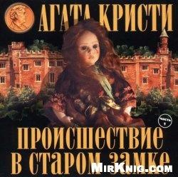 MP3, детектив, классика, радиоспектакли, Агата Кристи, Мисс Марпл