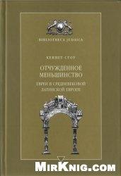 Книга Отчужденное меньшинство. Евреи в средневековой Латинской Европе