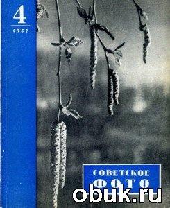 Советское фото №4 1957