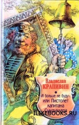 Книга Крапивин Владислав - «Я больше не буду», или Пистолет капитана Сундуккера (аудиоспектакль)