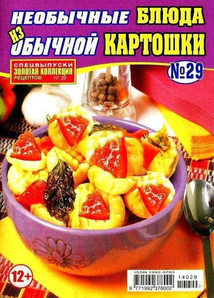 Книга Газета: Золотая коллекция рецептов