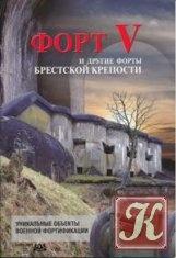 Книга Форт V и другие форты Брестской крепости