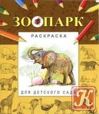 """Книга Раскраска для детского сада """"Зоопарк"""""""