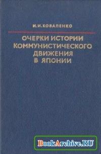 Книга Очерки истории коммунистического движения в Японии до второй мировой войны.