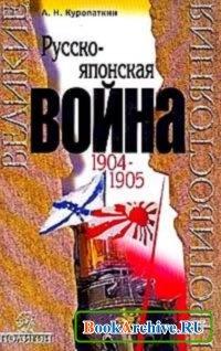 Книга Русско-японская война. 1904-1905. Итоги войны.