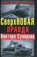 Книга СверхНОВАЯ правда Виктора Суворова