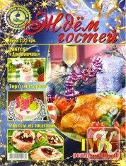 Журнал Ждём гостей №1 (январь 2012)