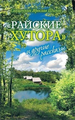 Книга Священник Ярослав Шипов Райские хутора и другие рассказы