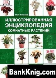 Книга Иллюстрированная энциклопедия комнатных растений