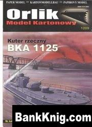 Журнал Бронекатер проекта 1125