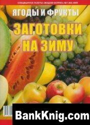 Журнал Ягоды и фрукты. Заготовки на зиму. Спецвыпуск Мадам каприз №1(92) 2009
