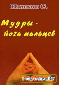 Книга Мудры – йога пальцев.