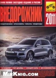 Журнал Внедорожник 2011