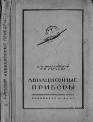 Книга Авиационные приборы