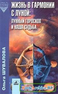 Книга Жизнь в гармонии с Луной: лунный гороскоп и наша судьба.