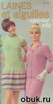 Laines et aiguilles №126_1966