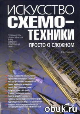 Книга Искусство схемотехники. Просто о сложном