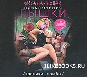 Книга Новак Оксана - Приключения Пышки на сайте знакомств  (аудиокнига)