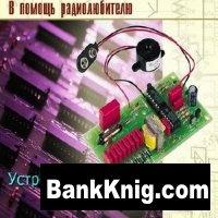 Аудиокнига В помощь радиолюбителю (выпуск2). Устройства на микросхемах