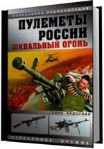 Книга Пулеметы России. Шквальный огонь