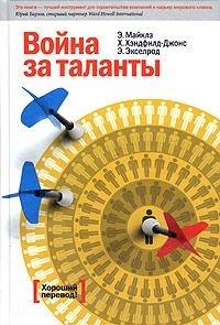 Книга Война за таланты.