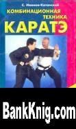 Книга Высшая техника каратэ