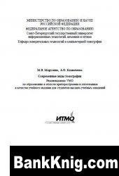 Книга Современные виды томографии. Учебное пособие