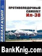 Книга Авиаколлекция 11 2008 Противолодочный самолет Ил-38