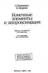 Книга Конечные элементы и апроксимация
