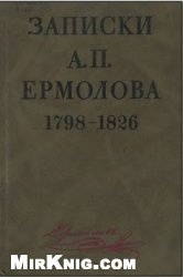 Книга Записки А. П. Ермолова. 1798-1826 гг.