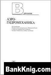 Книга Аэрогидромеханика