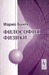 Книга Философия физики (2-е издание)