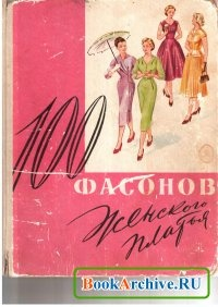 Книга 100 фасонов женского платья.