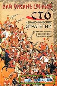 Книга Бай чжань ци люэ. Сто неканонических стратегий. Сражения и тактика в военном деле Древнего Китая