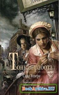 Книга Тонкая работа (аудиокнига).
