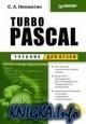 Книга Turbo Pascal. Практикум. Программирование на языке высокого уровня